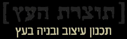 tozeret_ets_logo